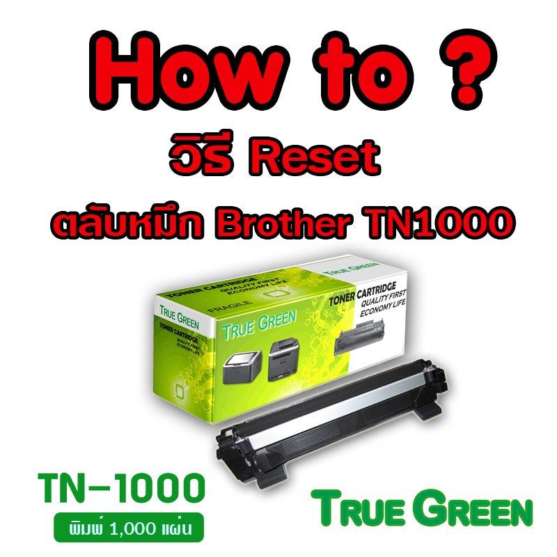 Images/Blog/b9il2doR-How to Reset Brother TN1000.png
